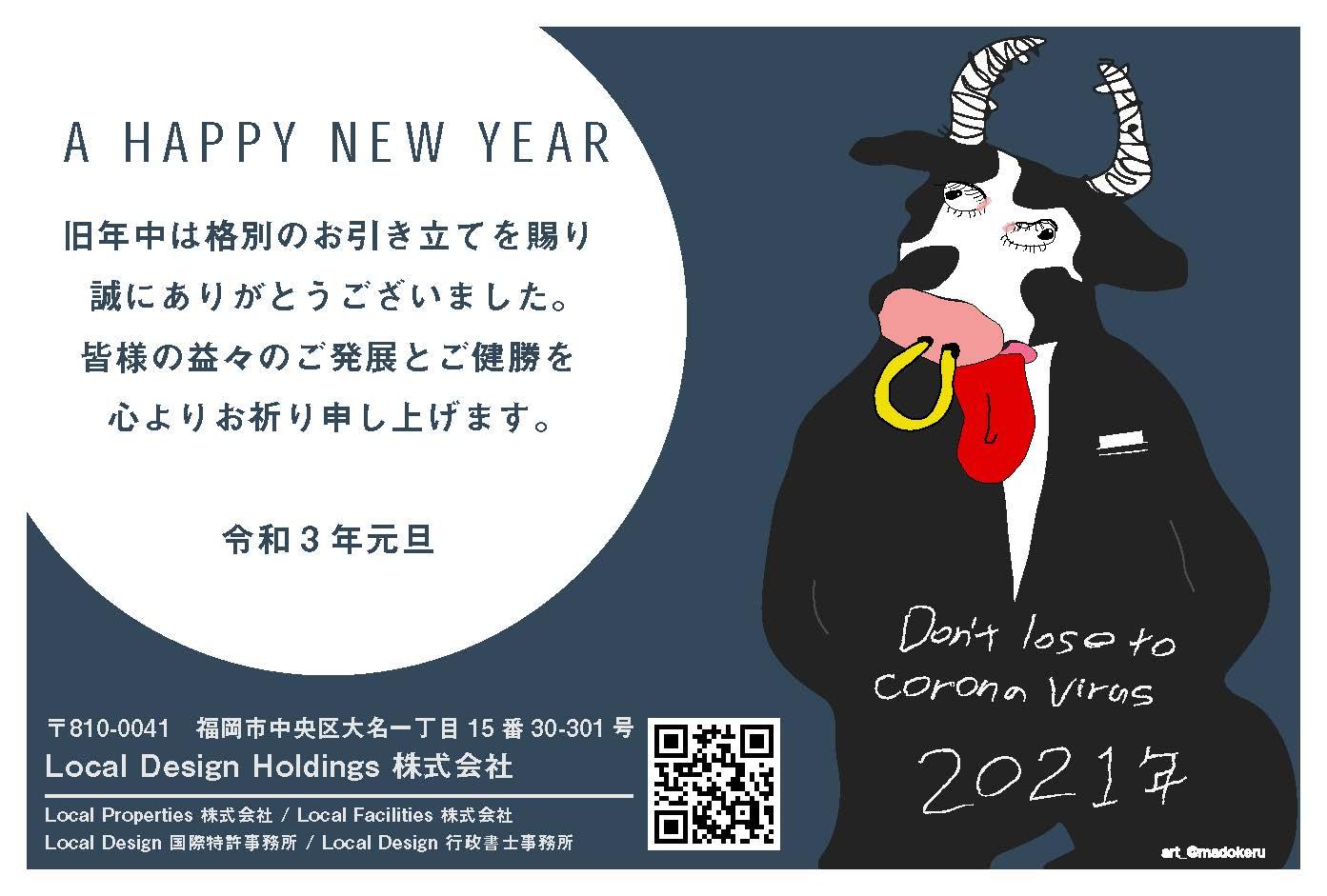 201225_LDHD_年賀状(2)